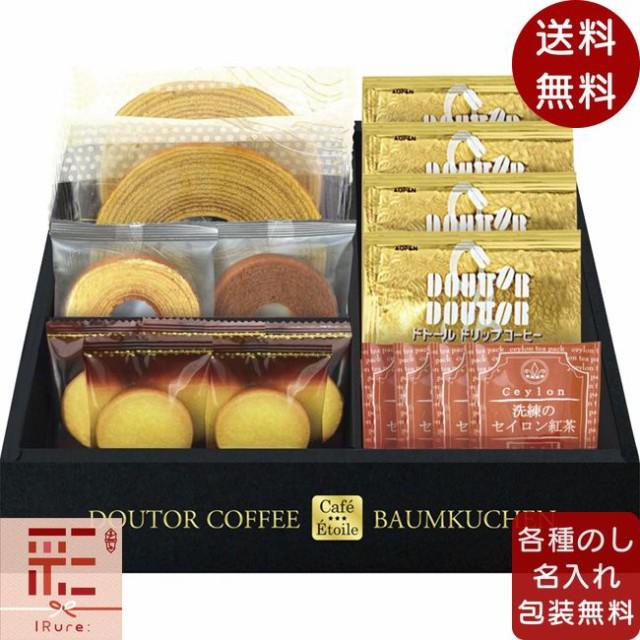 【 送料無料 】 ギフト gift 贈り物 プレゼント お返し バウムクーヘン Caf? ?toile ドトールコーヒー&バウムクーヘンセット / グルメ