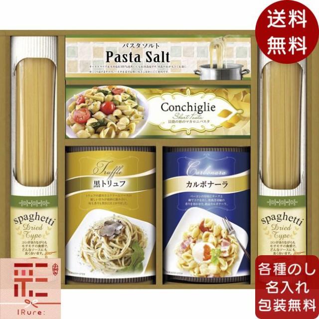 ギフト 出産祝い 内祝い 誕生日プレゼント 出産内祝い パスタ BUONO TAVOLA 化学調味料無添加ソースで食べる スパゲティセット HRSP-