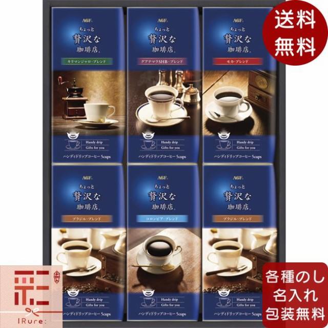 【 送料無料 】 ギフト gift 贈り物 プレゼント お返し ドリップコーヒー AGF ちょっと贅沢な珈琲店ドリップコーヒーギフト ZD-30J / ソ