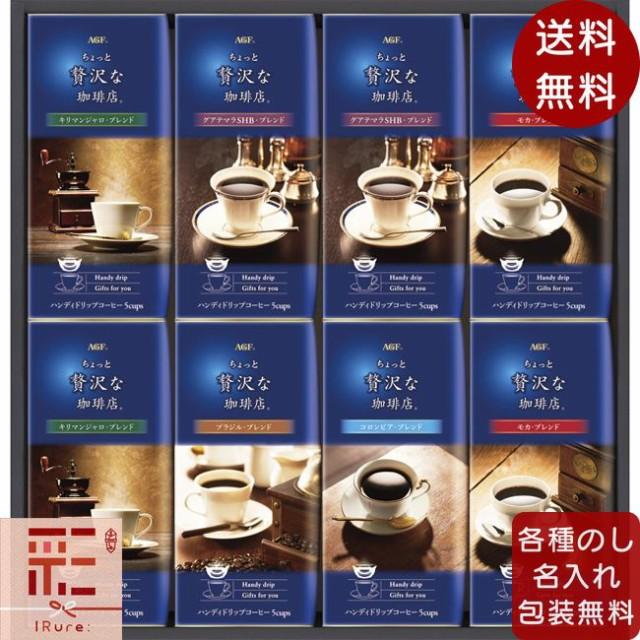 【 送料無料 】 ギフト gift 贈り物 プレゼント お返し ドリップコーヒー AGF ちょっと贅沢な珈琲店ドリップコーヒーギフト ZD-40J / ソ