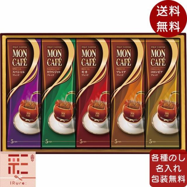 【 送料無料 】 ギフト gift 贈り物 プレゼント お返し ドリップコーヒー モンカフェ ドリップコーヒー詰合せ MCQ-30C / ソフトドリンク