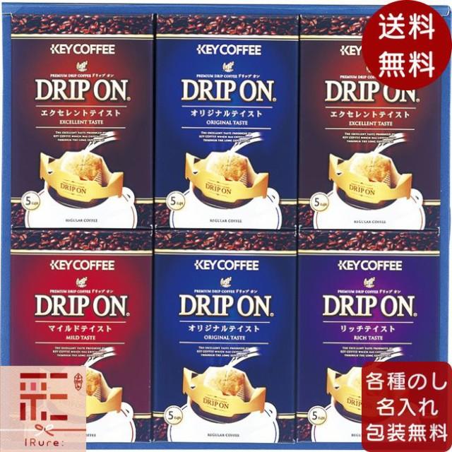 【 送料無料 】 ギフト gift 贈り物 プレゼント お返し ドリップコーヒー キーコーヒー ドリップオンギフト CAG-30N / ソフトドリンク 飲