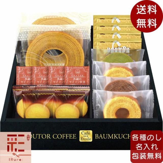 【 送料無料 】 ギフト gift 贈り物 プレゼント お返し インスタントコーヒー Caf? ?toile ドトールコーヒー&バウムクーヘンセット / ソ