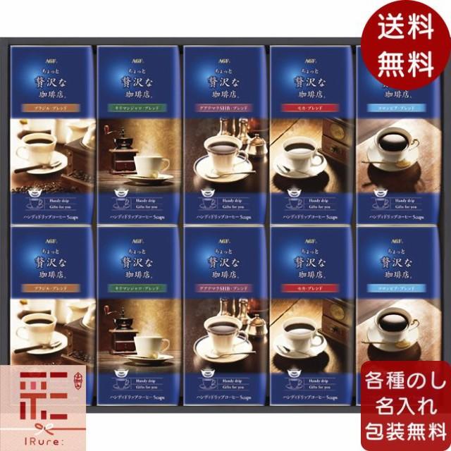 【 送料無料 】 ギフト gift 贈り物 プレゼント お返し ドリップコーヒー AGF ちょっと贅沢な珈琲店ドリップコーヒーギフト ZD-50J / ソ