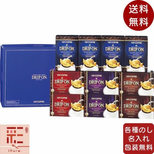 【 送料無料 】 ギフト gift 贈り物 プレゼント お返し ドリップコーヒー キーコーヒー ドリップオンギフト CAG-50N / ソフトドリンク 飲