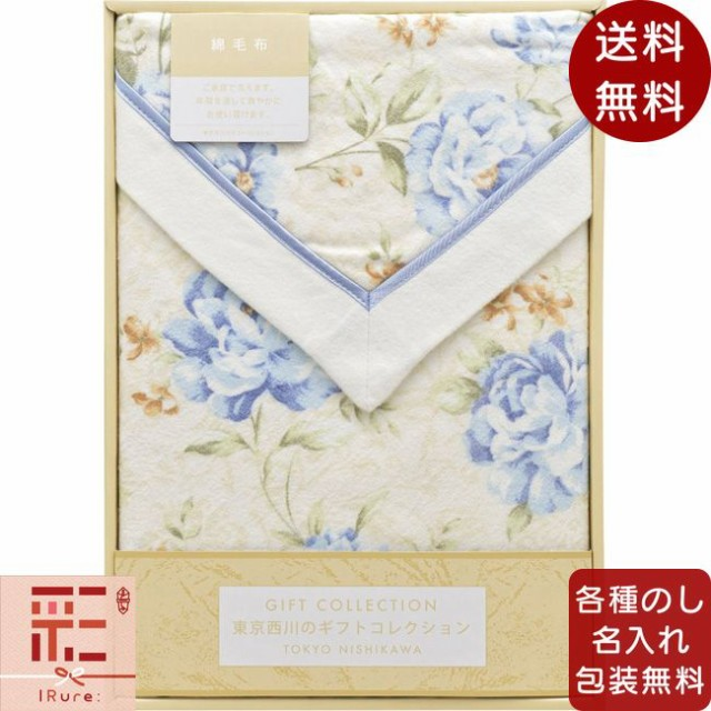 【 送料無料 】 ギフト gift 贈り物 プレゼント お返し 毛布 ブランケット 東京西川 ブランケット FQ88501550 / 寝具 毛布 ブランケット