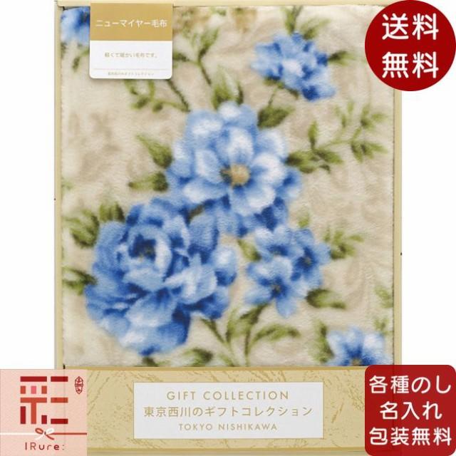 【 送料無料 】 ギフト gift 贈り物 プレゼント お返し 毛布 ブランケット 東京西川 ニューマイヤー毛布 FPQ5559520 / 寝具 毛布 ブラン