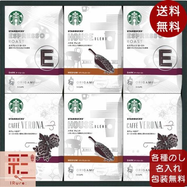 【 送料無料 】 ギフト gift 贈り物 プレゼント お返し ドリップコーヒー スターバックス オリガミ パーソナルドリップコーヒーギフト S