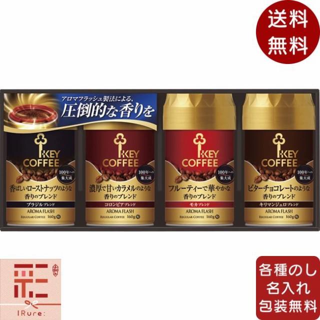 【 送料無料 】 ギフト gift 贈り物 プレゼント お返し 缶コーヒー キーコーヒー 挽きたての香りギフト ADA-30 / ソフトドリンク 飲料 コ