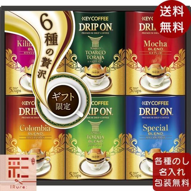 【 送料無料 】 ギフト gift 贈り物 プレゼント お返し ドリップコーヒー キーコーヒー ドリップオンギフト KDV-30N / ソフトドリンク 飲