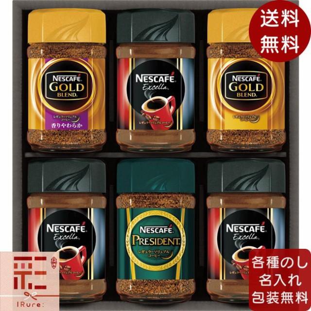 【 送料無料 】 ギフト gift 贈り物 プレゼント お返し インスタントコーヒー ネスレ ネスカフェプレミアムレギュラーソリュブルコーヒー