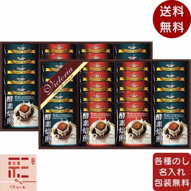 【 送料無料 】 ギフト gift 贈り物 プレゼント お返し ドリップコーヒー 酵素焙煎ドリップコーヒーセット ND-500 / ソフトドリンク 飲料
