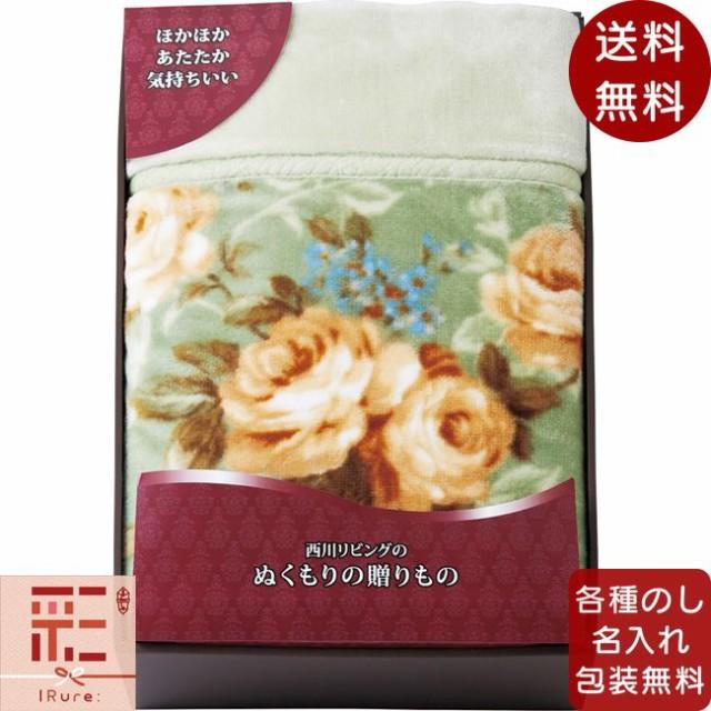 【 送料無料 】 ギフト gift 贈り物 プレゼント お返し 毛布 ブランケット 西川リビング ぬくもりの贈り物 ポリエステル衿付合わせ毛布