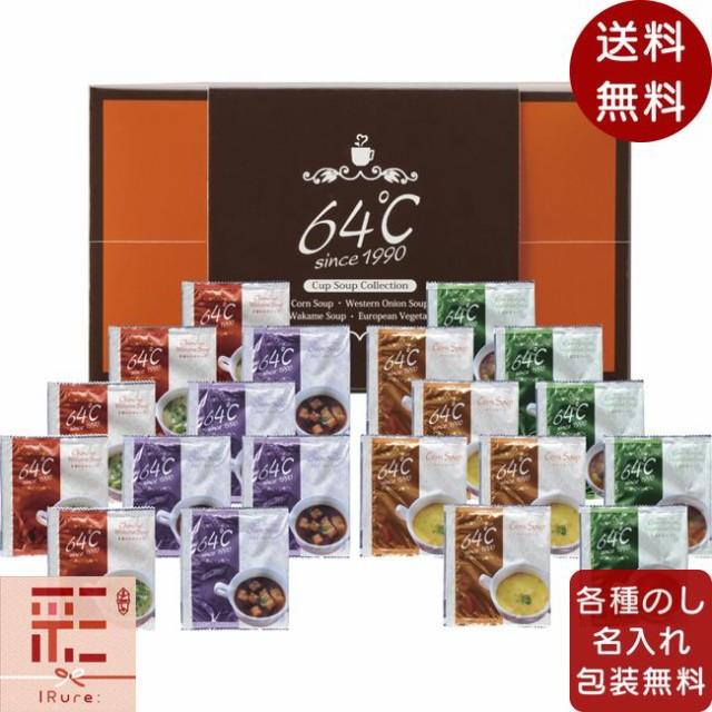 【 送料無料 】 ギフト gift 贈り物 プレゼント お返し スープ 64℃ スープギフト M-S25 / グルメ 食品 惣菜 洋風総菜 スープ 内祝 御礼