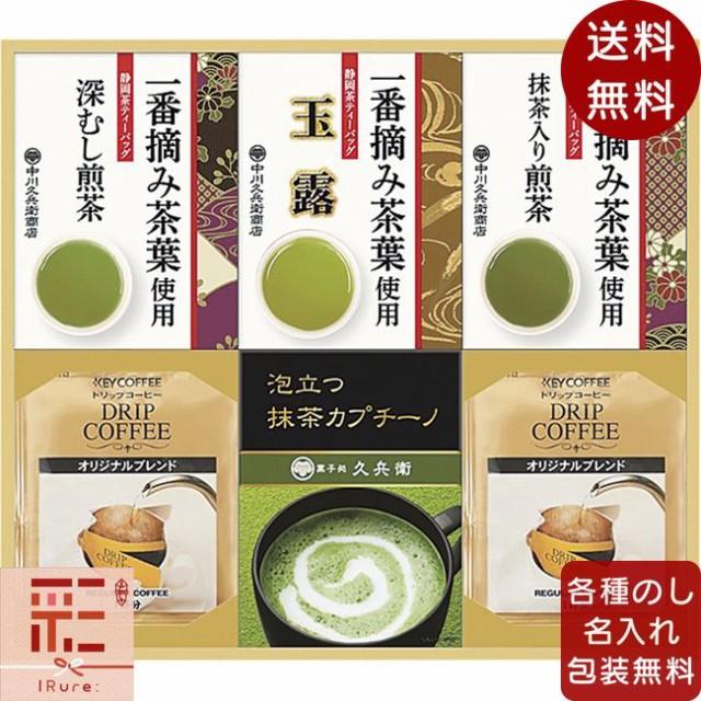 【 送料無料 】 ギフト gift 贈り物 プレゼント お返し ドリップコーヒー ティーバッグ・カプチーノ・コーヒー詰合せ LR-50 / ソフトドリ