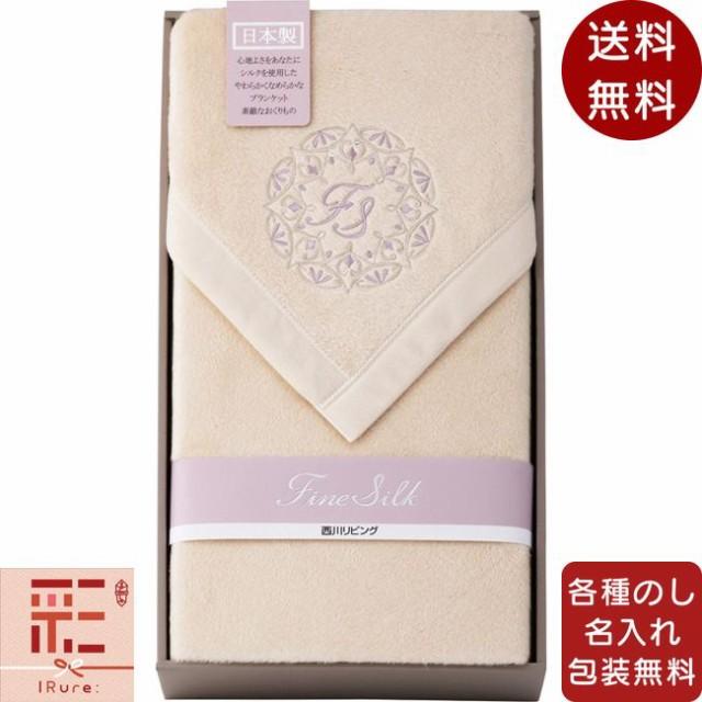 【 送料無料 】 ギフト gift 贈り物 プレゼント お返し 毛布 ブランケット 西川リビング ファインシルク シルクコットンリバーシブル毛布