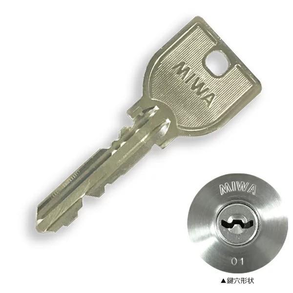 MIWA U9 メーカー純正 合鍵 (美和ロックスペアキー)