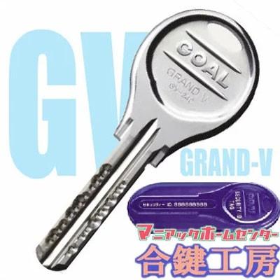 【創業70年】GOAL(ゴール)GVディンプルキー合鍵(スペアキー) 【ゴールのメーカー純正合鍵】