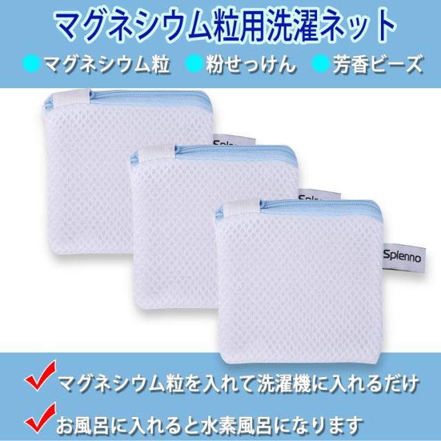 小型洗濯ネット 洗剤ネット マグネシウム粒 粉せっけん 洗濯網 水素風呂 小型ネット 自作 DIY
