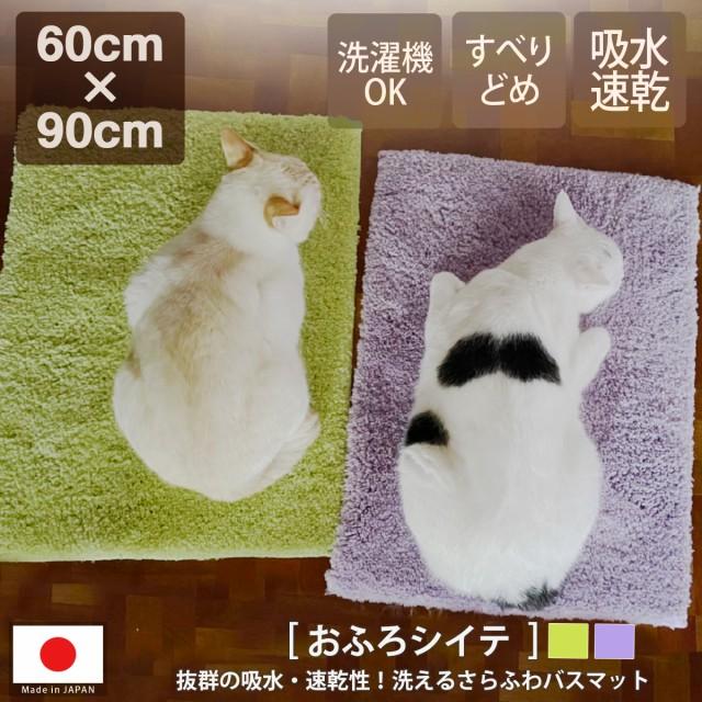 バスマット 速乾 大判 洗える 60×90cm 浴室マット タオル地 吸水 日本製 お風呂 洗濯機 さらさら すべり止め 滑り止め 犬 ネコ パープ