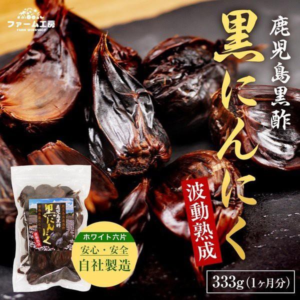 黒にんにく 青森県産 自然食品 鹿児島県産黒酢を使用し栄養価を強化 アンチエイジング 送料無料 1か月分