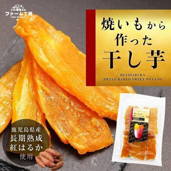 干し芋 紅はるか 送料無料 焼き芋から作った干し芋 鹿児島県産 じっくり焼き上げ 計100g 美味しさには 訳あり 国産 ポイント消化