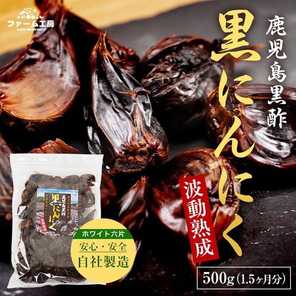 黒にんにく 青森県産 自然食品 鹿児島県産黒酢を使用し栄養価を強化 アンチエイジング 送料無料 1.5か月分