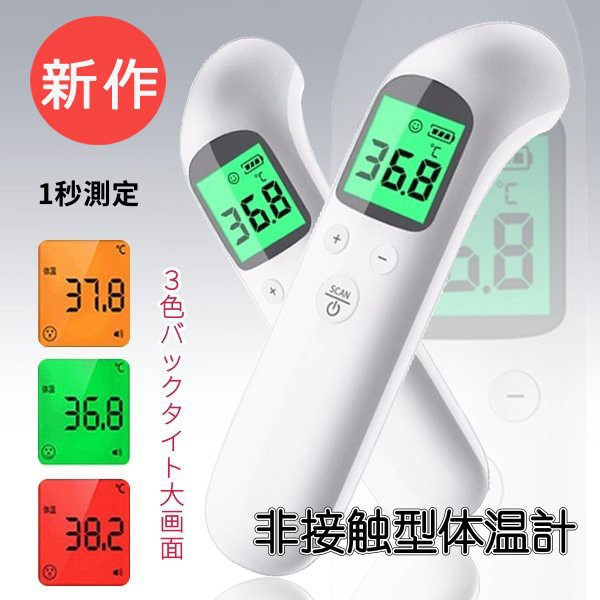 日本語説明書同梱 非接触 赤外線体温計 黒 電子温度計 非接触電子体温計 スマート 高精度 1秒検温 おでこ 送料無料