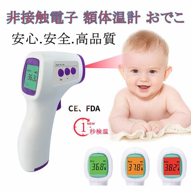 非接触 赤外線体温計 赤ちゃん 高品質 電子温度計 非接触電子体温計 スマート 高精度 1秒検温 おでこ 送料無料 学校 企業 家庭用