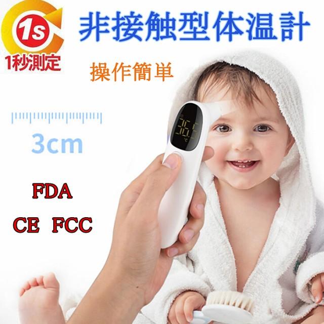 送料無料 非接触型体温計 赤外線温度計 高品質 非接触式 おでこ温度測定体温計 赤ちゃん 高精度温度計 デジタル額温度計 医療 業務用 病