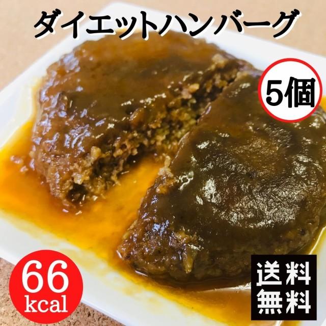 ダイエットハンバーグ66kcal 5個セット レトルト こんにゃく セット 上州牛 ダイエット食品 ローカロ生活 低カロリー カロリーオフ 蒟蒻