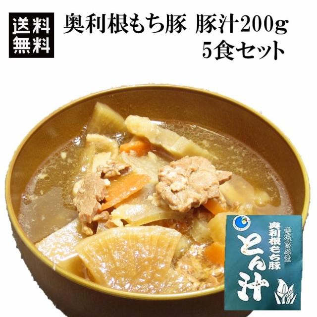 赤城高原産奥利根もち豚 とん汁 200g 5食セット 無添加 具だくさんスープ・汁物 豚汁 長期保存 味噌汁 みそ汁 レトルト食品 おかず 国産