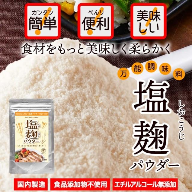 手軽に使える粉末タイプ!! 万能調味料 食材をもっと美味しく柔らかく!! 塩麹パウダー 150g 送料無料 メール便 ポイント消化 買い回り 当