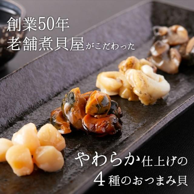おつまみ珍味 食品 お取り寄せ お中元 珍味 貝 貝柱 ムール貝 浜焼き貝 つぶ貝 酒の肴 個包装 おつまみ貝4種詰め合わせ26個
