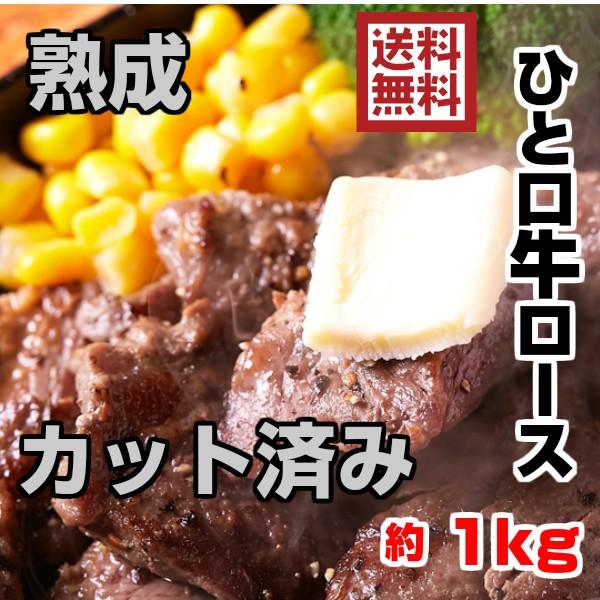 送料無料 ひと口牛ロース 1kg(500g×2セット)焼肉 ステーキ カット済 味付き 大容量 業務用 おつまみ 冷凍 訳あり セット 詰め合わせ