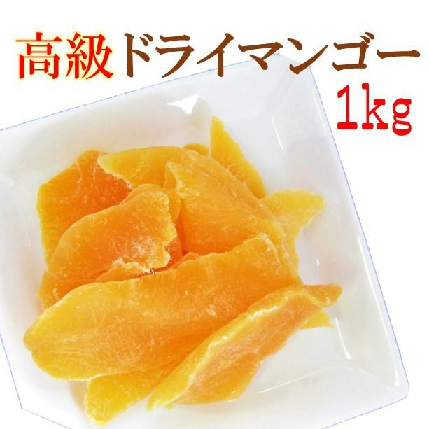 ドライマンゴー 1kg マンゴー ドライフルーツ 訳あり スィーツ 送料無料 大容量 タイ産 無着色 製菓材料 デザート 乾燥 果物 簡易包装 ギ