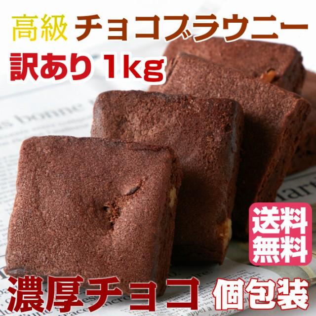 【訳あり】高級チョコブラウニー 1kg 約26個 個包装 くるみ 送料無料 メーカー直送品 濃厚 国産 プチギフト プレゼント 焼き菓子 おやつ
