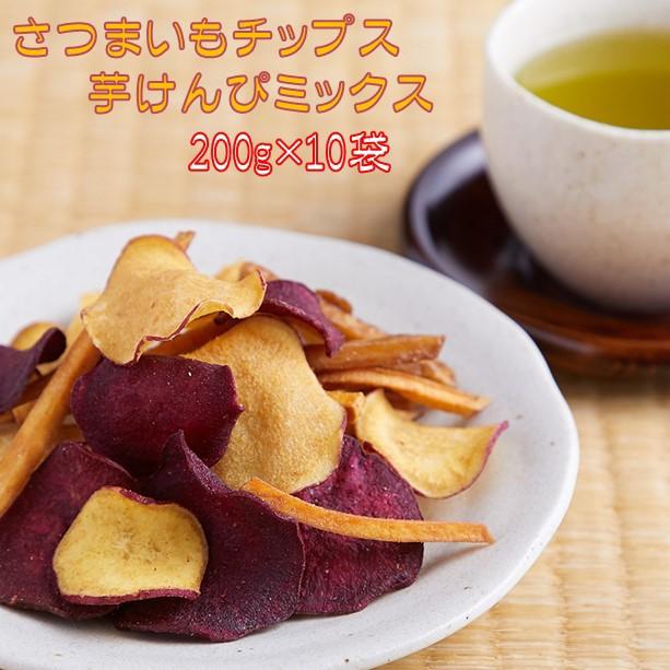 さつまいも お菓子 さつまいもチップス・芋けんぴアソート 200g×10袋 紅はるか 紫芋 国産