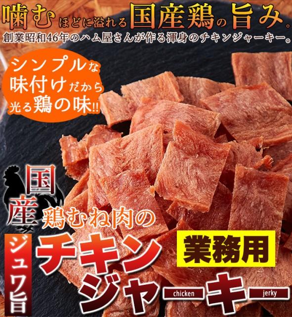 国産鶏むね肉のチキンジャーキー 115g×10袋 おつまみ ジャーキー 珍味 燻製 低カロリー 高タンパク 訳あり 送料無料 食品 チキンジャ