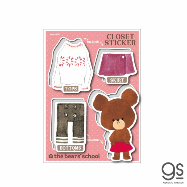 くまのがっこう Lサイズ クローゼット用 ピンク キャラクターステッカー ジャッキー くま 絵本 こども 洋服 仕分け KMG015 公式
