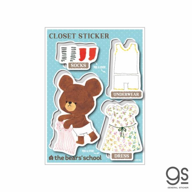 くまのがっこう Lサイズ クローゼット用 水色 キャラクターステッカー ジャッキー くま 絵本 イラスト こども 洋服 仕分け KMG016 公式