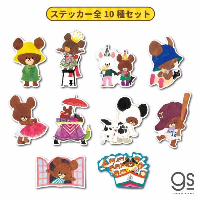 【全10種セット】 くまのがっこう ジャッキー キャラクターステッカー まとめ買い くま イラスト ダイカットステッカー KMGSET01 公式