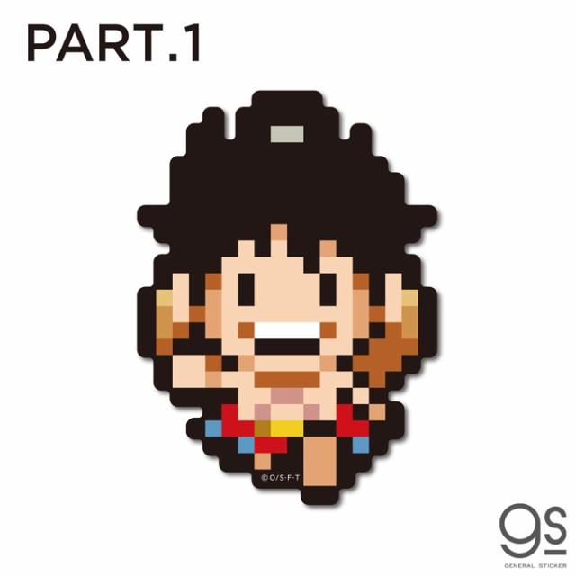 【PART.1】 全40種 ピクセルワンピース ノーマルサイズ ONE PIECE ドット絵 アニメ キャラクターステッカー OPXL1 gs 公式グッズ