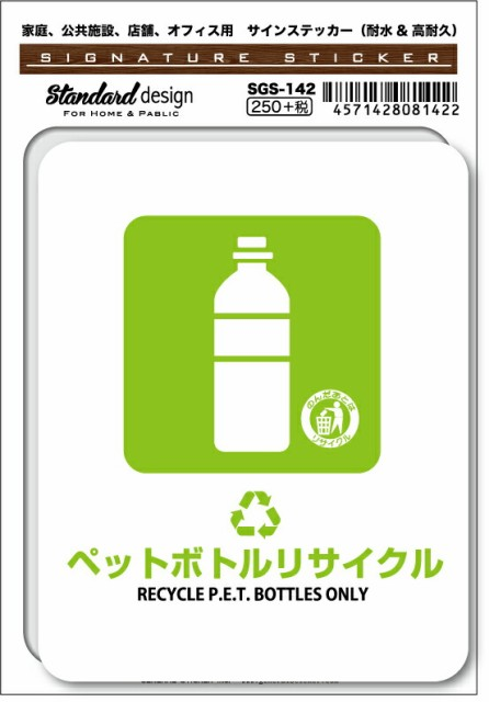 SGS142 サインステッカー ペットボトルリサイクル RECYCLE P E T BOTTLES ONLY ステッカー 標識 識別 ピクトサイン ピクトグラム