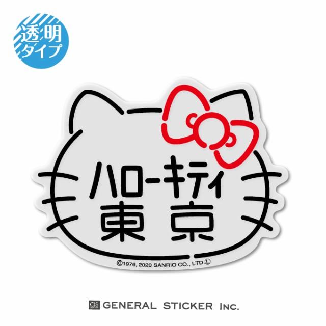 ハローキティ 東京 TOKYO 透明ステッカー ロゴ サンリオ キャラクター インバウンド お土産 ライセンス商品 LCS1001 グッズ