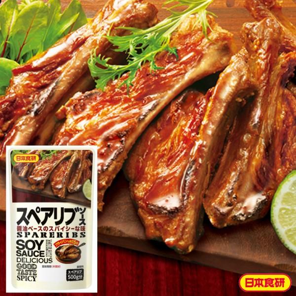 スペアリブソース 醤油ベースのスパイシーな味 日本食研 スペアリブソース 4袋組 スペアリブ500g分 【代引不可】