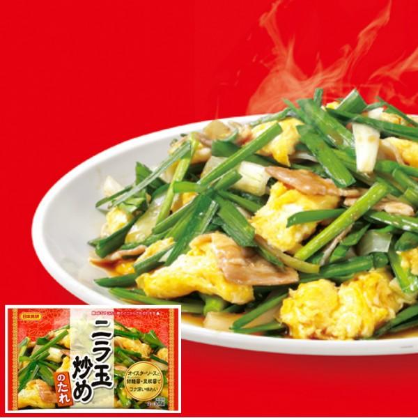 ニラ玉炒めのたれ 炒め物用調味料 日本食研 ニラ玉炒めのたれ 2袋組 2人〜3人前/袋 【代引不可】