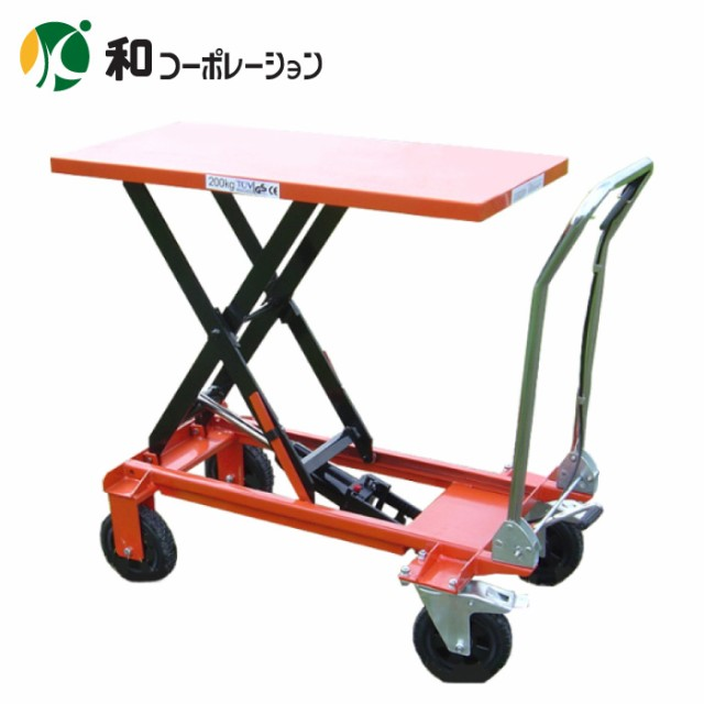 リフトテーブル 台車 リフター 作業台 油圧式テーブル運搬車200kg 大車輪タイプ KT-200LB