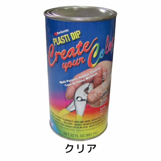 工具 整備 修理 メンテナンス Plasti Dip(プラスティディップ) 剥がせる塗料 缶 透明 クリア 651ml