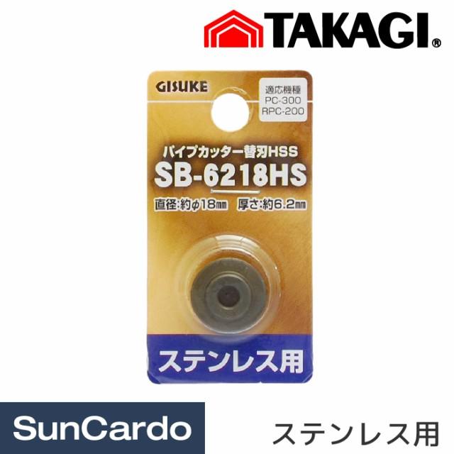 高儀 パイプカッター替刃HSS(ステンレス用) SB-6218HS